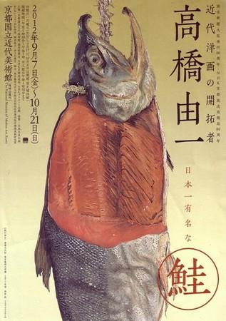 日本一有名な鮭