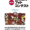 JICA国際協力フォトコンテスト:チラシ・ポスター