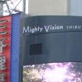 Mighty Vision:渋谷駅前大型ビジョンロゴマーク