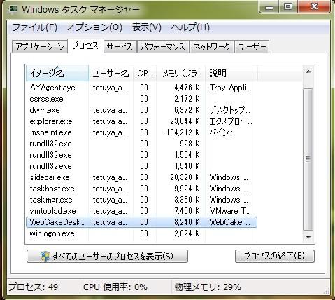 webcake3