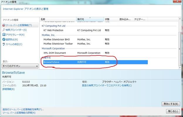browsertosave1