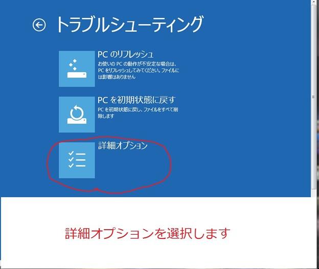 windows8 セーフモード4
