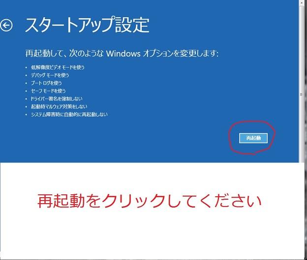 windows8 セーフモード6