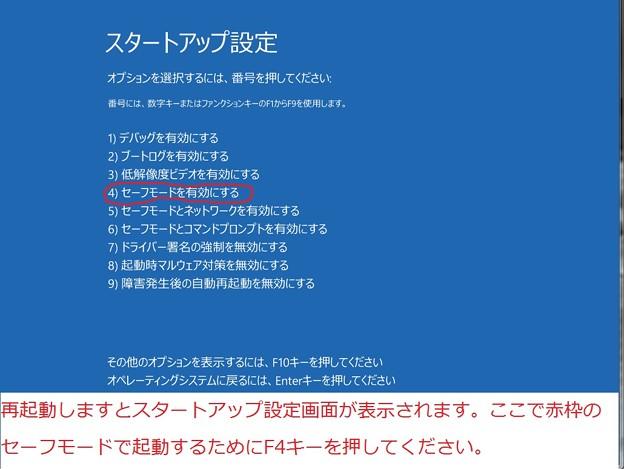 windows8 セーフモード7