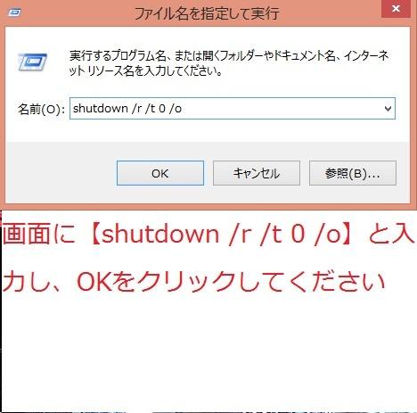 windows8 セーフモード11
