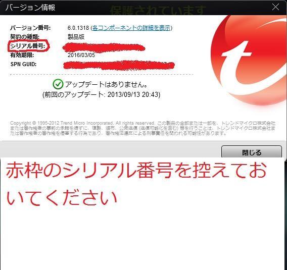ウイルスバスター(1)