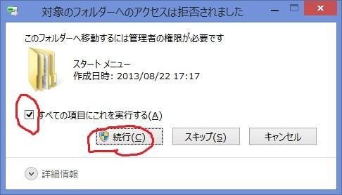 windows8.1 スタートボタン11