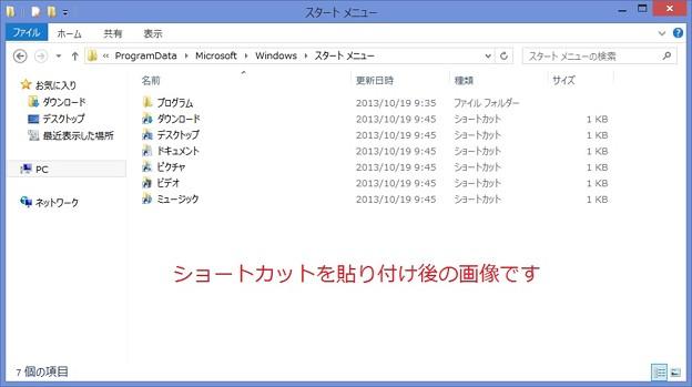 windows8.1 スタートボタン12