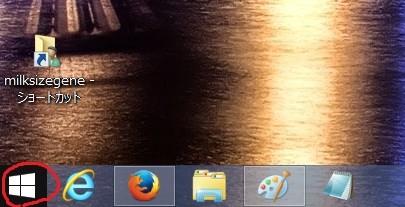 windows8.1 スタートボタン16