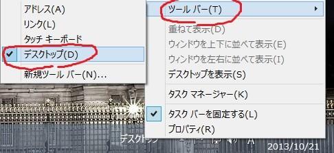 windows8.1 スタートボタン17