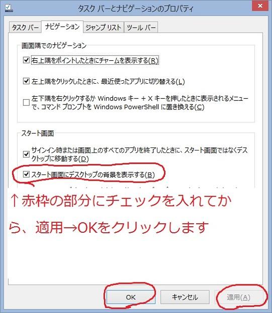 windows8.1 初期設定(3)