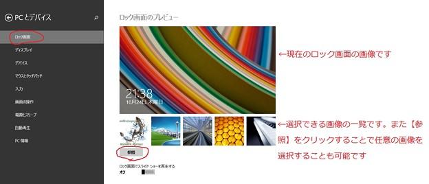 windows8.1 初期設定(7)