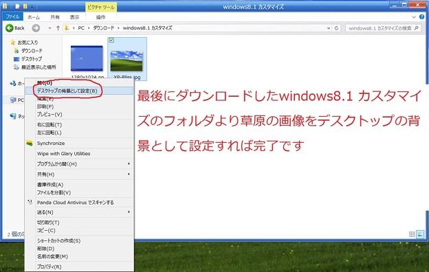 写真: windows8.1 for XP style7