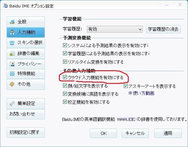 Baidu IME3