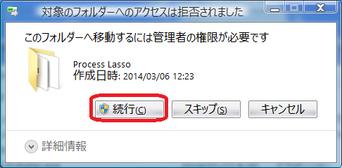 process lasso7