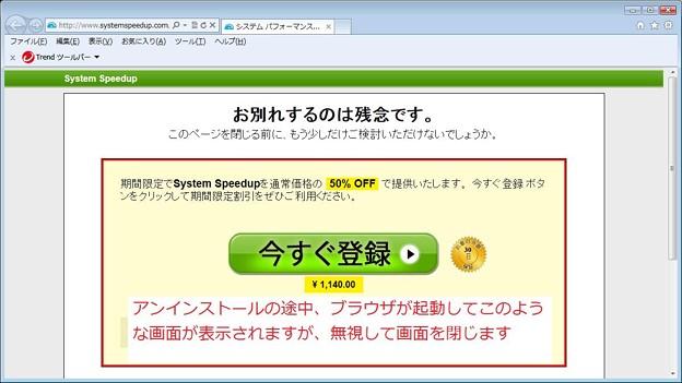 system speedup5