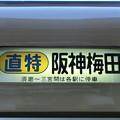 阪神8000系:直特 阪神梅田 須磨~三宮間は各駅に停車