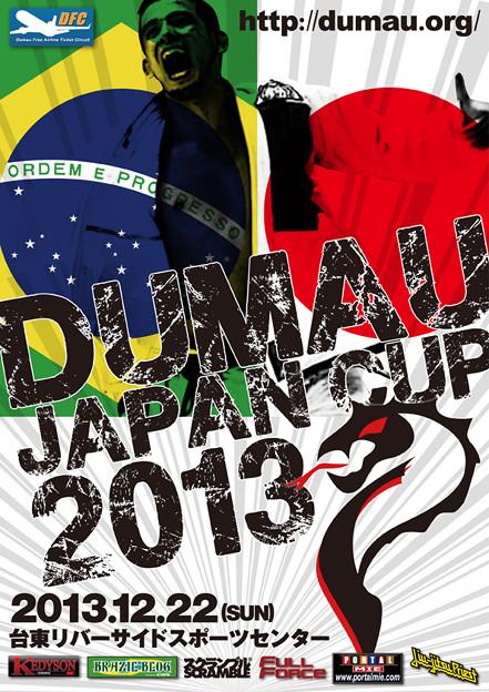 写真: DUMAU20131222