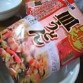 Photos: 98円也…