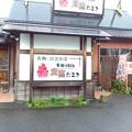 Photos: おなじ・・・