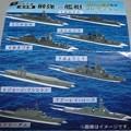 Photos: 日米共演!最強の艦艇コレクション