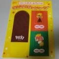 ポッキー&プリッツの日 ローソン限定 オリジナルブックマーカー