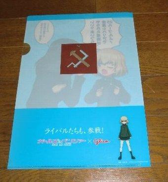 サークルKサンクス限定 ガールズ&パンツァー×グリコ オリジナルクリアファイル
