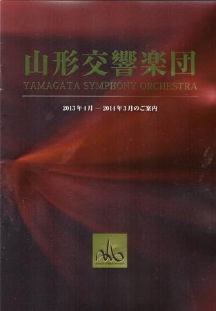 山形交響楽団