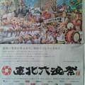 Photos: 東北六魂祭@福島、新聞一面...