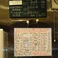写真: 岡室 本日のメニューとシステム(お店の注意)
