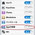 Photos: 20130324iPod touch設定(3)