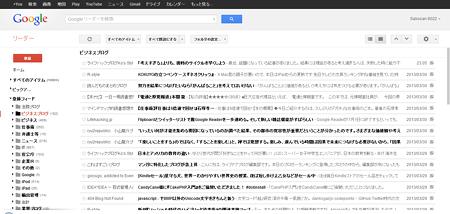 20130401Googleリーダー
