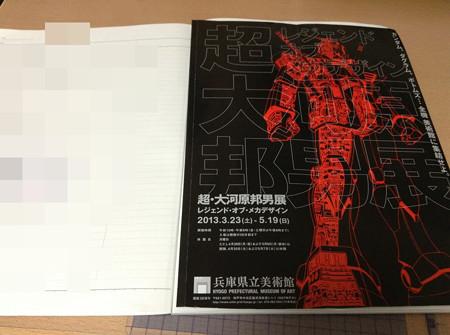 20130422メタ・ノート(4)