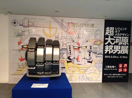 20130511兵庫県立美術館(5)