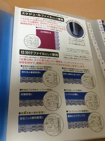 20130711スケジュール&仕分けファイル(2)