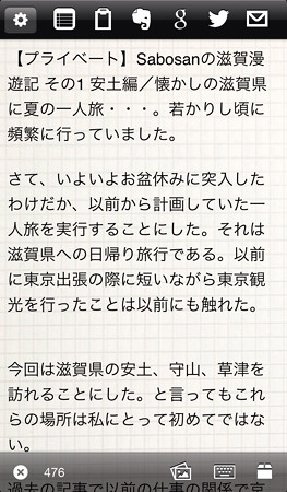 20130810ブログ下書き