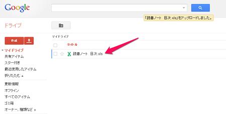 20130912Google Drive