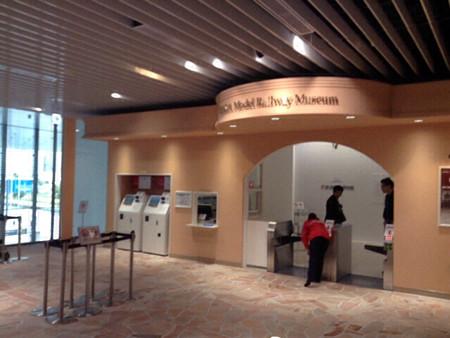 20131026原鉄道模型博物館エントランス