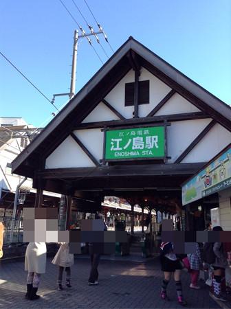 20131123江ノ島駅