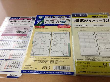20131208システム手帳リフィル