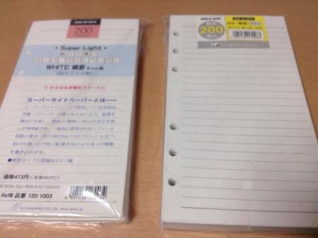 20140116手帳リフィル(1)