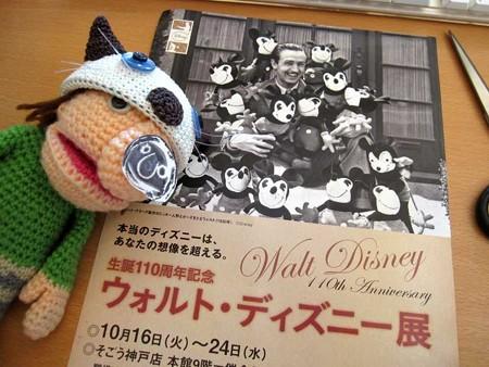 ウォルト・ディズニー展 2012
