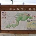 Photos: 八国山緑地の案内板