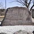 村山下貯水池 完成記念碑(表面)