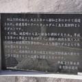 村山下貯水池 完成記念碑(裏面)