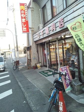 山下精肉店