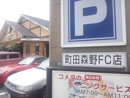 コメダ珈琲店@町田