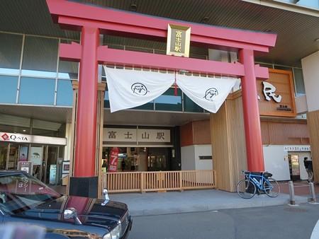 まじかで富士山駅鳥居があるのね。