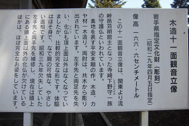 写真: 大祥寺十一面観音像事訳