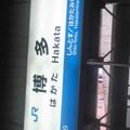 写真: 長時間乗車ヲタ、博多に立つw